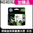 HP NO.62XL 62XL 彩 原廠墨水匣