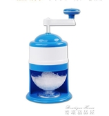 兒童手搖刨冰機水果沙冰機迷你家用手動小型碎冰機綿綿冰機磨冰YYP 麥琪精品屋