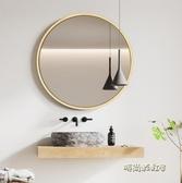 北歐浴室鏡子圓鏡貼牆壁梳妝鏡掛式衛生間化妝鏡洗手間裝飾掛鏡MNS「時尚彩紅屋」