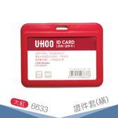 【不含鍊條】UHOO 6633 證件卡套(橫式)(大紅) 卡夾 掛繩 識別證套 悠遊卡套 員工證 證件掛帶