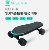 電動滑板 胡桃科技SPECTRA 3D體感控制滑板 四輪電動遙控小魚板 智慧代步 MKS夢藝家