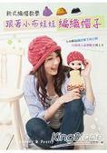 新式織帽教學:跟著小布娃娃編織帽子