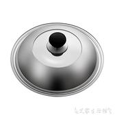 鍋蓋 通用鍋蓋30/32/34/36/40cm透明可視蓋子不銹鋼家用炒鍋煎盤大小蓋 艾家 LX