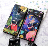 三星 S9 Plus 手機殼 全包邊矽膠防摔軟殼 保護套 附送手繩指環扣 保護殼 卡通浮雕 情侶手機套 S9 S9+