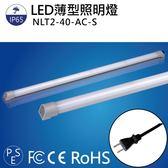 LED 薄型燈 NLT2-40-AC-S 2M電線+插頭  光通量2800lm 照度530lx 機內燈 /條燈/照明燈/配電箱