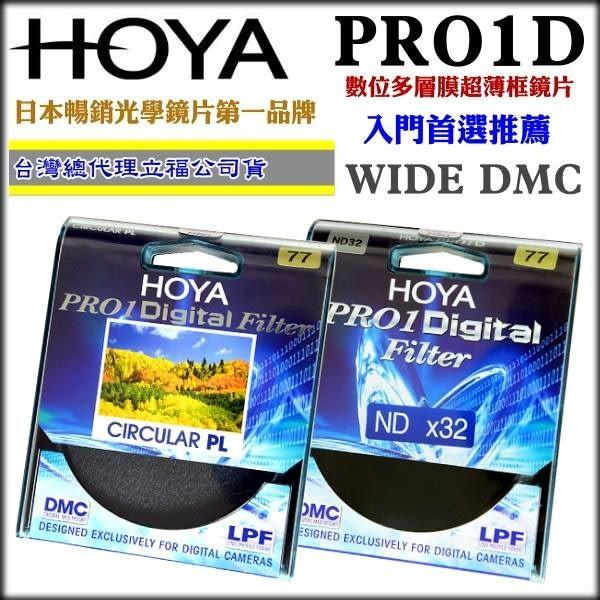 [刷卡零利率] HOYA PRO1D CPL 55mm數位超薄框超級多層膜偏光鏡 總代理公司貨 風景攝影必備 德寶光學