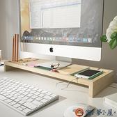 電腦顯示器屏幕增高架墊高底座桌面鍵盤收納置物架【淘夢屋】