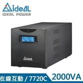 IDEAL愛迪歐 2KVA 在線互動式UPS不斷電系統  IDEAL-7720C