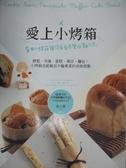 【書寶二手書T1/餐飲_XFD】愛上小烤箱:家用小烤箱讓你家廚房變成麵包店!..._高上振