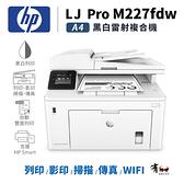 【有購豐】HP LaserJet Pro MFP M227fdw 無線黑白雷射雙面傳真事務機 適 CF230A/CF230X