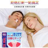 口呼吸閉嘴矯正貼日本防張嘴兒童成人睡覺打呼嚕止鼾封嘴神器唇貼