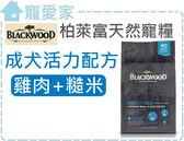 ☆寵愛家☆BLACKWOOD柏萊富特調成犬活力配方(雞肉+糙米)-15磅