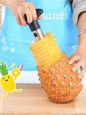 304不銹鋼削菠蘿神器自動去皮去眼削皮器修菠蘿飯模型工具家用刀艾美時尚衣櫥YYS