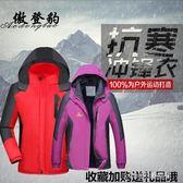現貨 加絨加厚衝鋒衣日系原宿風跑男網紅同款西藏旅游登山服潮 新品促銷