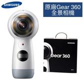 三星原廠 Gear 360 SM-R210【台灣三星公司貨】360度全景相機 4K高畫質 攝影機,支援Android、iOS