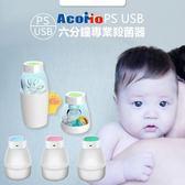 ☆愛兒麗☆AcoMo PS II專業紫外線奶瓶殺菌器(USB六分鐘+2底座)奶瓶消毒/奶嘴/餐具消毒/攜帶型