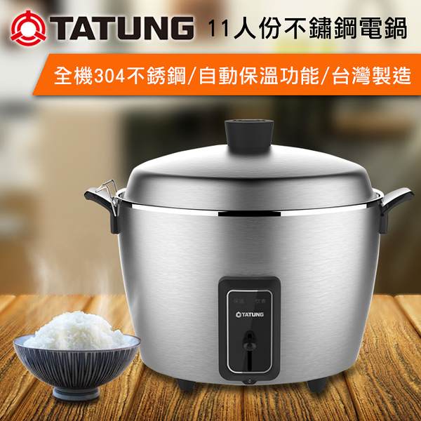 TATUNG大同 11人份全不鏽鋼配件電鍋最新款(TAC-11F-MCM) 取代TAC-11T-NM款