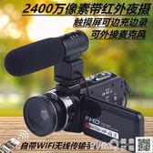 數碼攝像機高清專業婚慶dv錄像機紅外夜攝帶WiFi 照相機CY 【PINKQ】