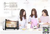烤箱  TRTF32烤箱家用烘焙多功能全自動大容量 32升小蛋糕電烤箱  mks阿薩布魯