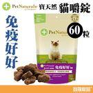 Pet Naturals寶天然免疫好好貓嚼錠60粒/貓用 保健食品