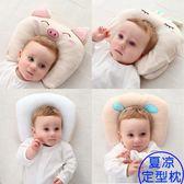 定型枕嬰兒涼枕頭夏季透氣吸汗防偏頭新生兒偏頭矯正糾正枕 zr592【miss洛羽】