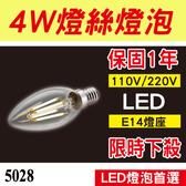 【奇亮科技】愛迪生 4W LED燈絲燈泡 E14接頭 110V/220V 黃光 蠟燭燈泡 保固一年含稅F1-A5028