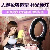 (百貨週年慶)led攝影補光燈 環形燈眼神攝像燈人像化妝美顏拍攝燈 XW