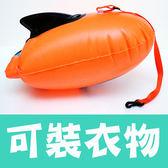 (魚鰭橘) 國際游泳名人堂協會認可推薦/可裝衣物專業游泳浮球/橫渡日月潭/魚雷浮標可參考