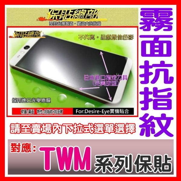 保貼總部 ***霧面低反射抗指紋抗刮螢幕保護貼***對應:台灣大twm專用型A5S A6S X3 X5 X5S X7 A7 A8 X3S