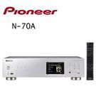 【竹北音響勝豐群】Pioneer  N-70A  網路音樂播放機 銀色