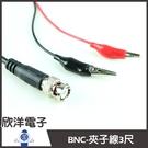 BNC-夾子線長3尺(6029)測棒/探棒/電錶線/鱷魚夾/三用電錶線/RG58U/示波器