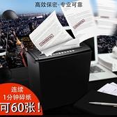110V碎紙機辦公家用小型迷你辦公家用電動條狀碎紙機