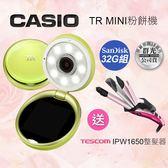 【贈TESCOM整髮器】全配 Casio TR MINI 聚光蜜粉機 自拍神器TRMINI 公司貨