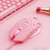 電競滑鼠有線電腦吃雞宏筆記本游戲臺式usb家用網吧靜音無聲 洛小仙女鞋