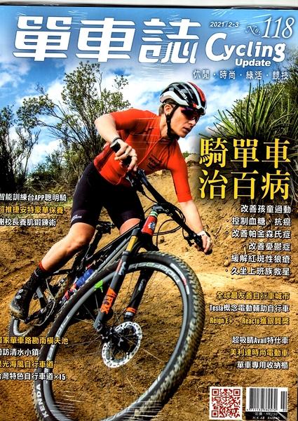 單車誌 Cycling Update 2-3月號/2021 第118期