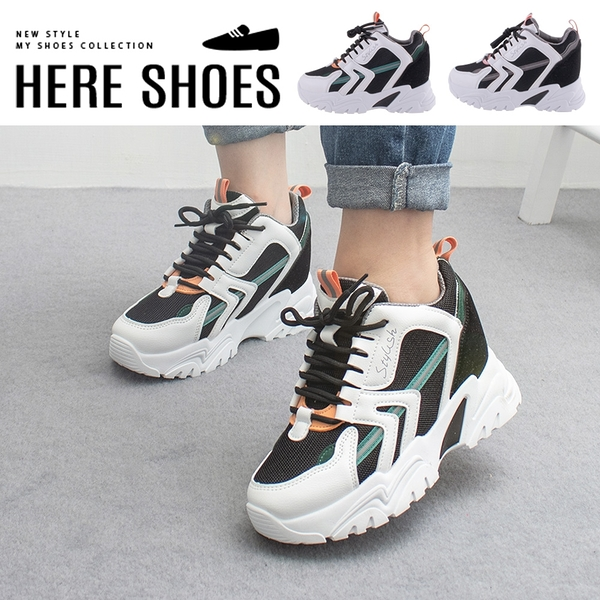 [Here Shoes] 前2後4.5cm休閒鞋 韓風撞色百搭網格舒適透氣 皮革綁帶厚底老爹鞋-KSNGQ01