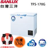 【SANLUX三洋】170L 超低溫-60℃掀蓋式冷凍櫃 TFS-170G 含基本安裝 免運費