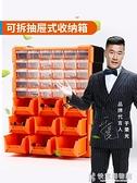 收納盒抽屜式零件櫃積木電子元件組合式工具分類整理箱螺絲盒 NMS快意購物網