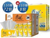 【春風】超細柔抽取式衛生紙110抽(72包/箱)加碼再送8包