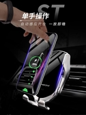 車用手機支架 車載手機車支架汽車用無線充電器萬能通用全自動感應車上支撐導航 解憂