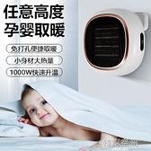 【現貨秒殺】新款暖風機家用桌面小太陽壁掛暖風扇浴室桌下小型取暖迷你電暖器