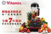 維他美仕Vita-Mix TNC全營養調理機精進型(白/黑/紅)美國原裝進口 7年保固服務
