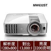 【商務】BenQ MW632ST WXGA 短焦商務投影機【送CATCHPLAY*8組】