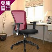 KOTAS 歐利亞可調式 扶手網布電腦椅(紅)【免運直出】