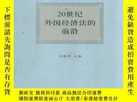 二手書博民逛書店罕見20世紀外國經濟法的前沿Y12916 何勤華 法律出版社 I