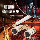 小型雙筒望遠鏡高倍高清演唱會望眼鏡女士手柄禮物 原本良品