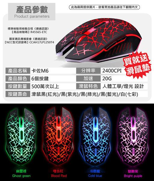 【免運費 無線滑鼠 送滑鼠墊】電競滑鼠 靜音滑鼠 四段變速 六鍵功能 滑鼠 遊戲滑鼠 無聲滑鼠
