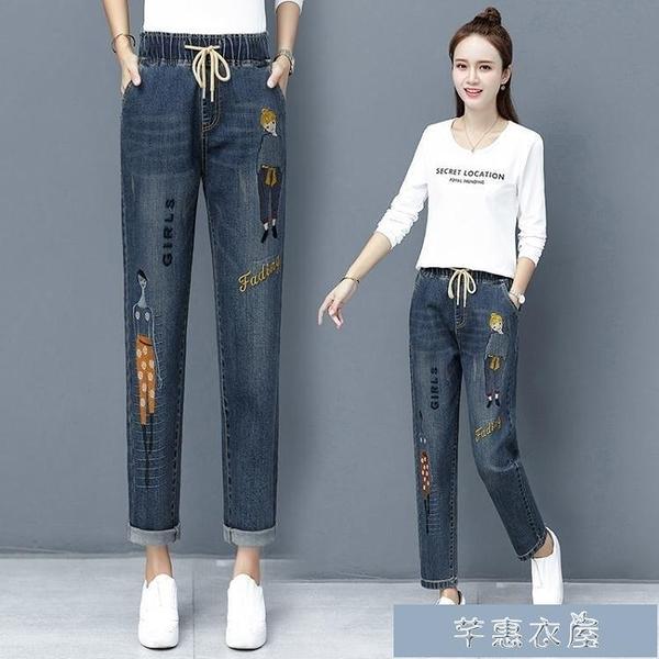 高腰牛仔褲女2021春新款寬鬆哈倫褲女顯瘦鬆緊腰九褲百搭小腳褲 快速出貨