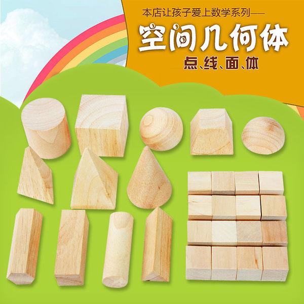 立體幾何形狀模型長方體/數學教具小學積木玩具 立方體球圓柱 祕密盒子