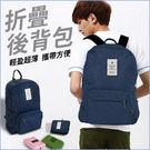 折疊式 後背包 學生背包 大容量 輕盈 ...